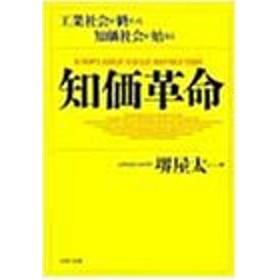 知価革命―工業社会が終わる 知価社会が始まる (PHP文庫)  中古書籍