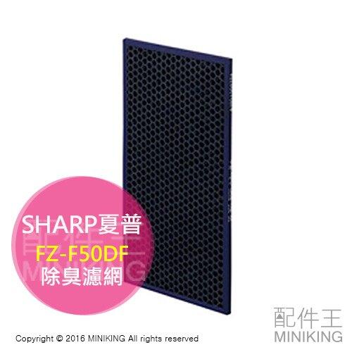 日本代購 SHARP 夏普 FZ-F50DF 除臭濾網 脫臭濾網 適用 KC-H50 KI-GS50 HS50