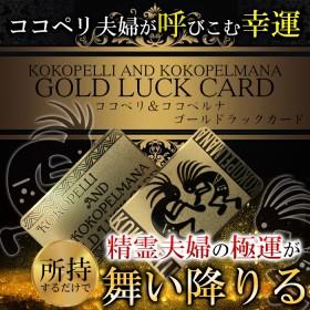 【TVでも話題】精霊夫婦が運ぶ<人生の成功>『ココペリ&ココペルマナ GOLD LUCK CARD