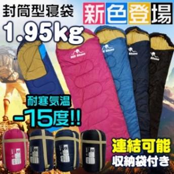 シュラフ 寝袋 冬用 封筒型 1.95kg コンパクト 掛け布団 連結可能 キャンプ 車内泊 室内兼用 ad010