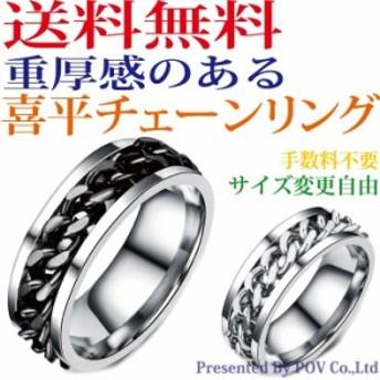 喜平 チェーン リング 指輪 ゆびわ りんぐ アレルギー 対応 リング アレルギーフリー ステンレス メンズ アクセ シルバー ブラック ring