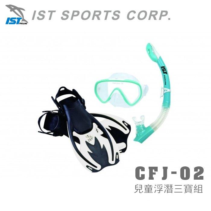 【速捷戶外】IST CFJ-02 兒童浮潛三寶組(白/綠),兒童蛙鏡,水上運動.潛水.蛙鏡,浮潛,CFJ02