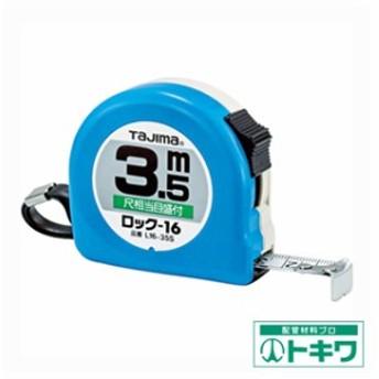 タジマ ロック-16 3.5m/尺相当目盛付/ブリスター L1635SBL ( 3771741 )