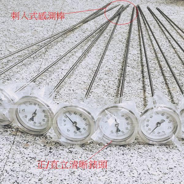 [東昇] 中心溫度計、P型溫度計、堆肥溫度計、土壤溫度計、料理溫度計