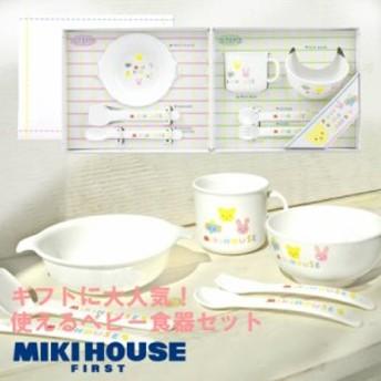 ミキハウス正規販売店/ミキハウス mikihouse (ベビー)【箱付】テーブルウェアミニセット はじめてのお食事に!