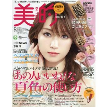 美的(BITEKI) 2019年8月号表紙:深田恭子/別添:「小顔」形成!顔周り専用!かっさ&ブラシ