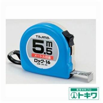 タジマ ロック-16 5.5m ブリスター L16-55BL ( 2919621 )