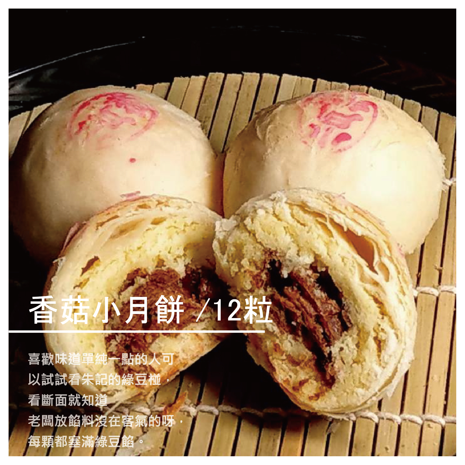 【朱記素餅】香菇小月餅 /12粒 全素