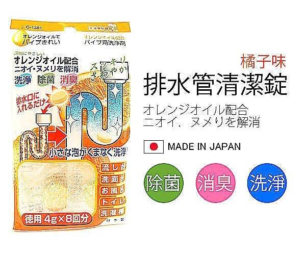 日本製 排水管清潔錠 橘味 Loxin 【SI0175】 廚房水管清潔 水槽清潔  排水口 流理台洗手台 洗衣機 馬桶