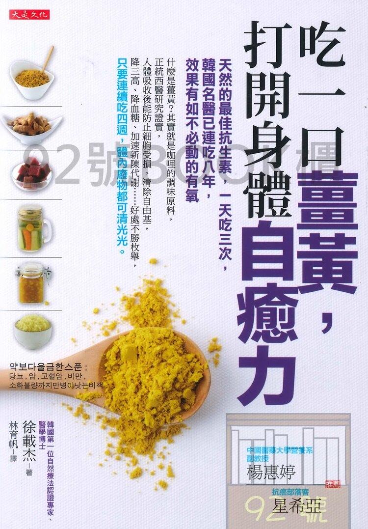 (5)吃一口薑黃,打開身體自癒力(大是)