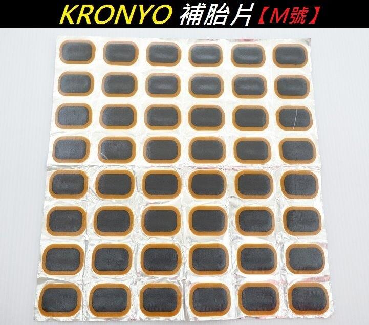 【M號單片售】KRONYO TM48補胎片 自行車腳踏車 機車修車工具 PAX RAX GIYO SKORPION可參考