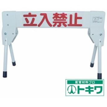 ミツギロン プラケードミニ(立入禁止) PKM-EN ( 3894371 )