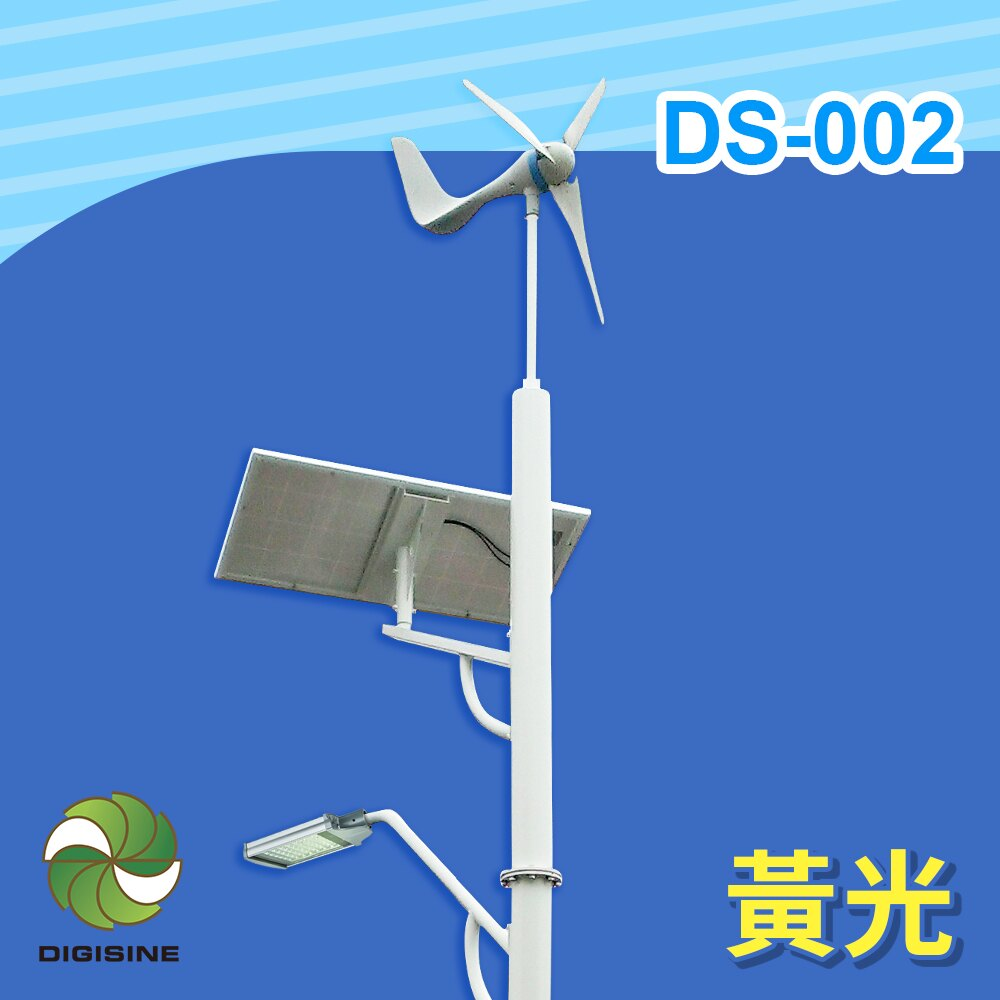 DIGISINE★DS-002 風光互補智能路燈 - 24V系統/5000流明/黃光 [太陽能發電] [風力發電機] [獨立電網] [戶外照明路燈] [藍牙遙控]