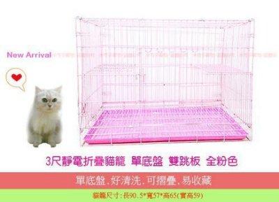3尺靜電折疊貓籠粉色單底盤雙片跳板粗鐵線比日式貓籠更寬敞☆米可多寵物精品☆