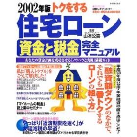 トクをする住宅ローン資金と税金完全マニュアル (2002年版) (別冊主婦と生活) 古本 古書