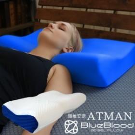 枕 まくら ブルーブラッド「首を休める」をコンセプトに作られた 頸椎安定 高さ2way ピロー BlueBlood アートマン Atman  マクラ いびき