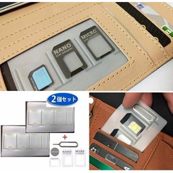 [ SIM 携帯 ホルダー2個 +アダプター4点セット 白 ] スキマに入る まとめて管理で紛失防止 SIM 携帯 カード ホルダー + NANO変 ...