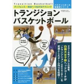 トランジションバスケットボール ディフェンス→得点へつなげるテクニック