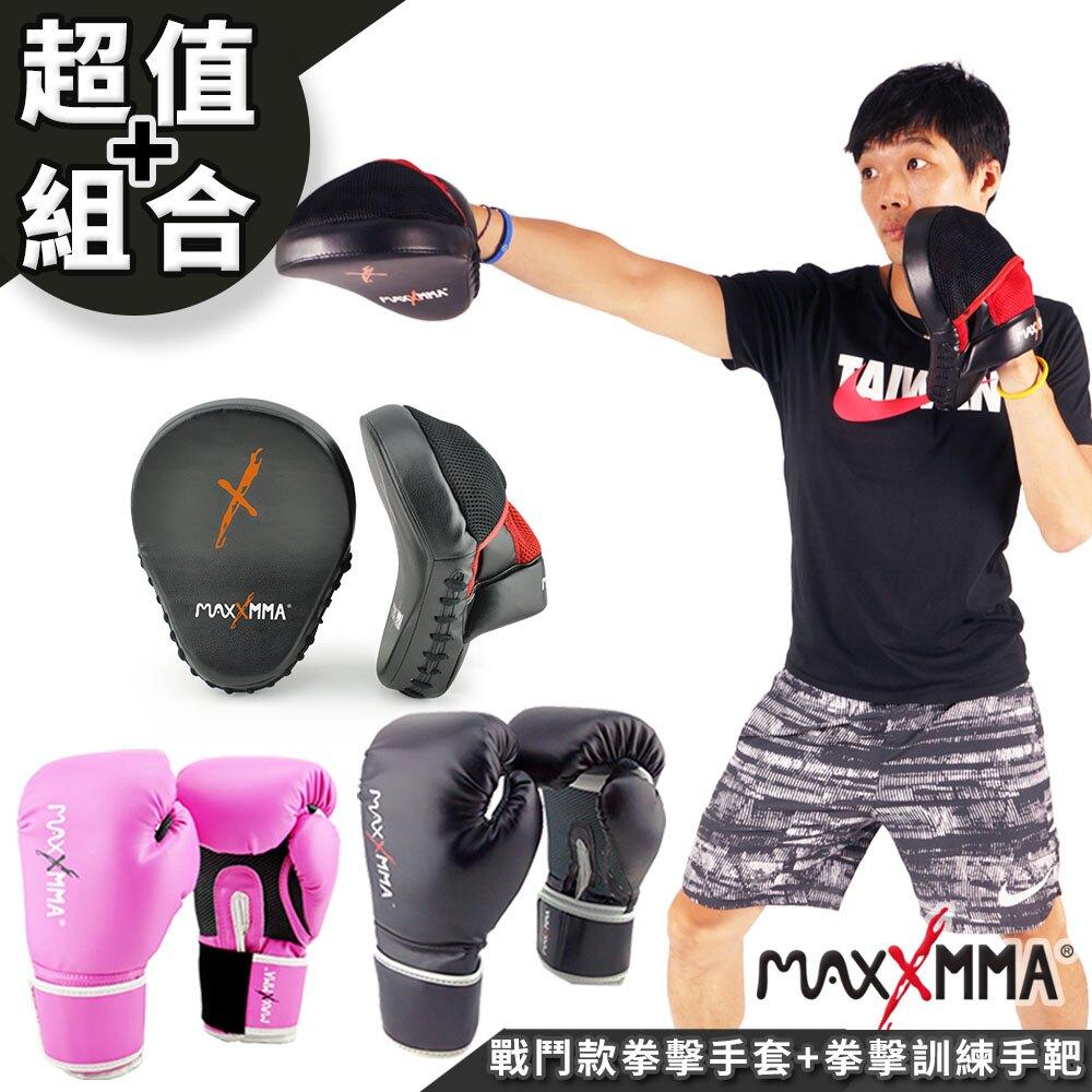 MAXXMMA 戰鬥款拳擊手套訓練組(拳擊手套 12 oz +訓練手靶)