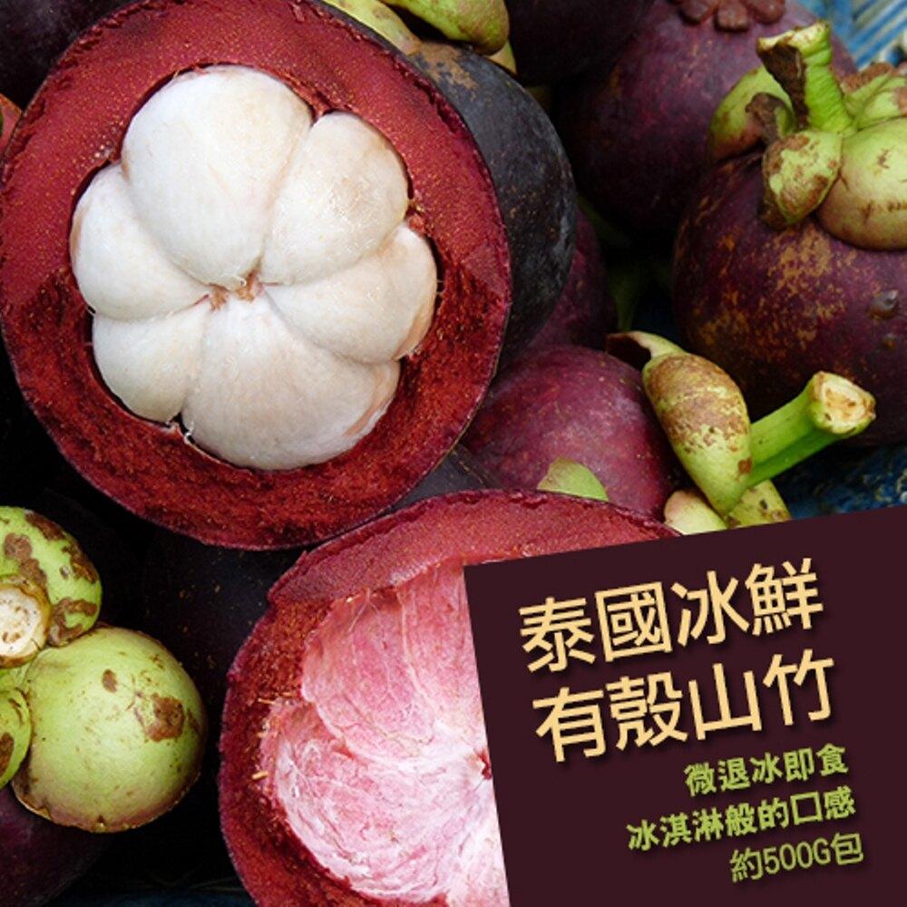 【築地一番鮮】泰國冰鮮有殼山竹(500G/包)