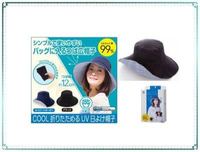 日本 COOL可折疊收納 抗UV防曬帽 大帽緣 遮陽帽【Q寶寶】