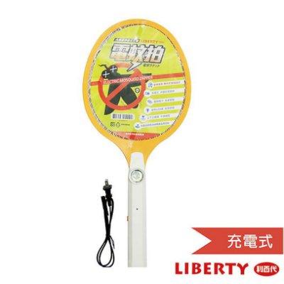 現貨 LIBERTY 利百代 大網面電蚊拍 LB-315MS