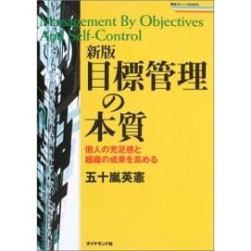新版 目標管理の本質―個人の充足感と組織の成果を高める (戦略ブレーンブックスシリーズ) 古本 古書