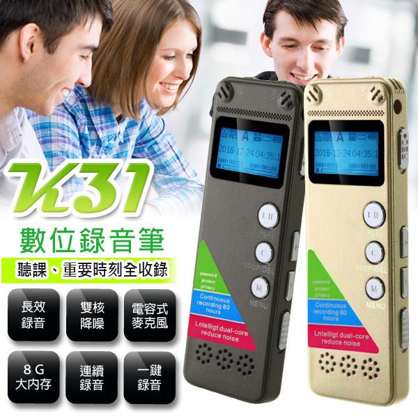 k31 數位錄音筆