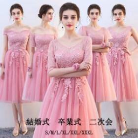 プリンセスドレス イブニングドレス ウェディングドレス 二次會 花嫁 司會 セール 食事會 パーティードレス 発表會