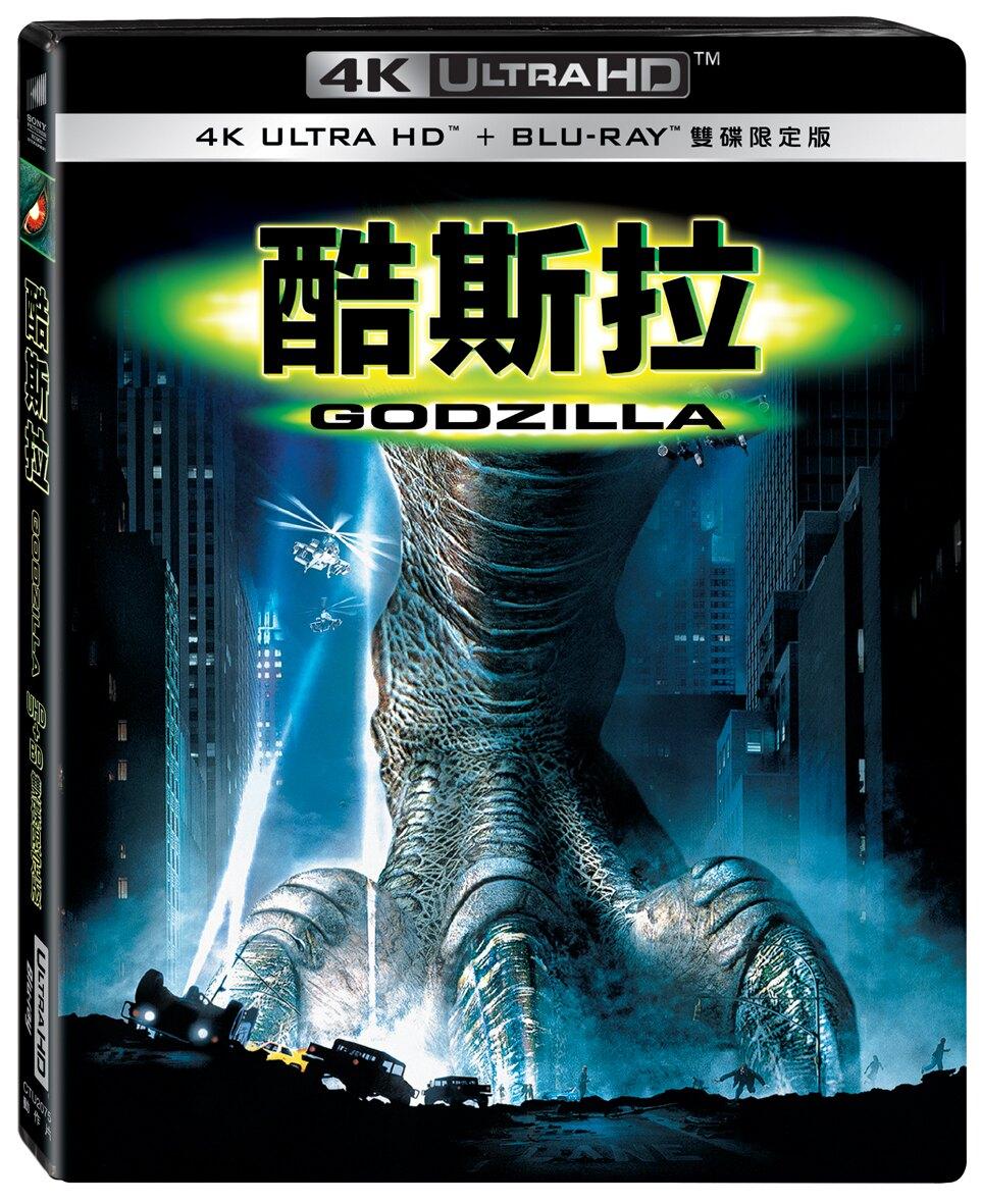 酷斯拉 UHD+BD雙碟限定版