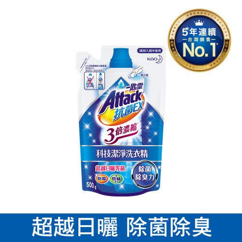一匙靈 抗菌EX 3倍濃縮科技潔淨洗衣精 補充包500ml【花王旗艦館】