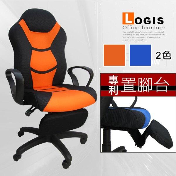 促銷 邏爵200C 厚片A+雙色賽車椅 辦公椅 電腦椅 *專利置腳台* 後仰+升降 免組_二色*