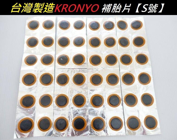 【S號單片售】KRONYO TM25補胎片 自行車腳踏車 機車修車工具 PAX RAX GIYO SKORPION可參考