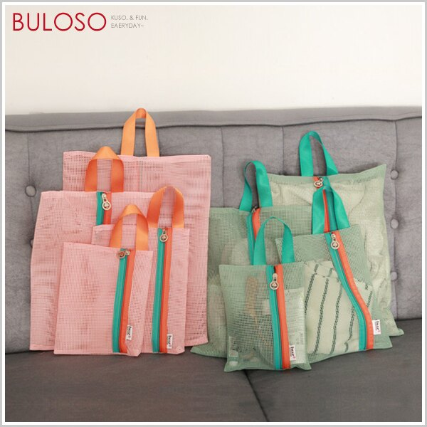 《不囉唆》 2色四件組加厚網格收納袋 手提衣物透氣整理袋/旅行必備(不挑色/款)【A277204】
