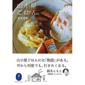 山小屋ごはん (ヤマケイ文庫)  中古書籍