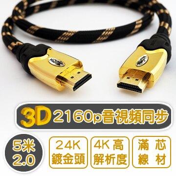 5米 2.0版 編織 HDMI 高速傳輸線