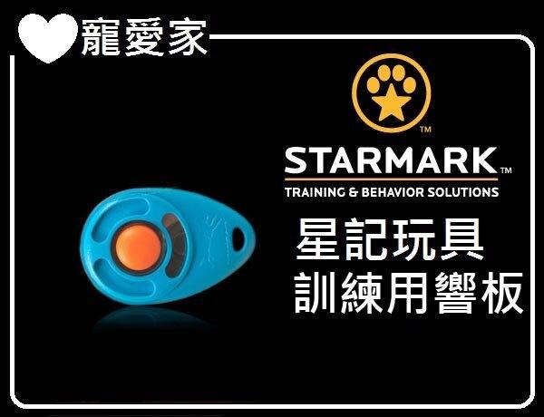 ☆寵愛家☆美國STARMARK 星記.訓練用響片(響板)