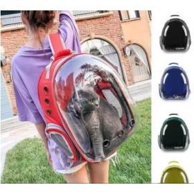 ペット バッグ ペット用キャリーバッグ 透明型ペットバッグ 犬猫兼用 ネコ ニャンコ 犬 バッグ リュック型ペットキャリー 人気ペット鞄
