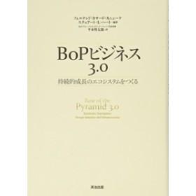 BoPビジネス3.0――持続的成長のエコシステムをつくる 古本 古書