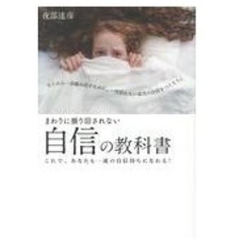 まわりに振り回されない自信の教科書/夜部達彦