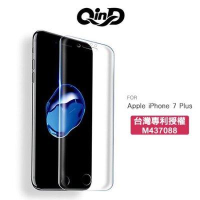 *Phone寶*QinD iPhone 8 Plus/iPhone 7 Plus 水凝膜 保護貼 (貼膜神器專用)
