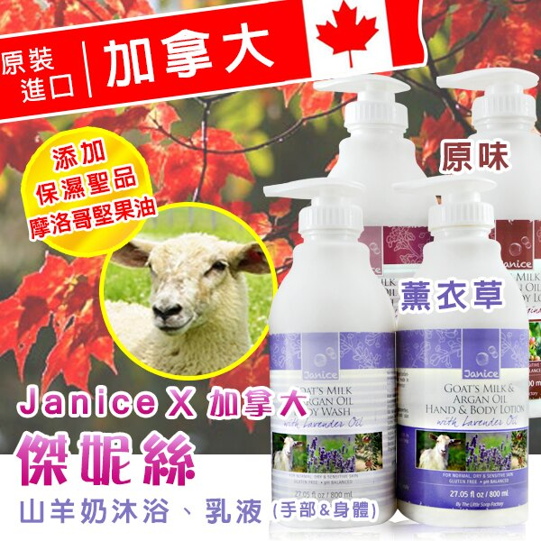 Janice 傑妮絲 加拿大山羊奶沐浴乳/乳液 (原味/薰衣草) 四款可選 異國精品
