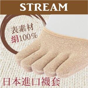 【沙克思】STREAM 表絹100%女五趾腳尖襪套 特性:吸放濕絹混素材+舒適足底襯墊設計+五趾設計 (襪子 女襪 襪套 隱形襪)