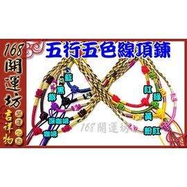 五色線系列【帶來好運~開運五色線項(繩)鍊*2pcs 】淨化 吉祥開運坊