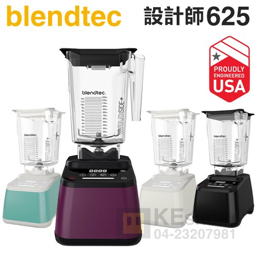 【結帳折$300】美國 Blendtec ( Designer 625 )【設計師625系列】高效能食物調理機-四色可選 [可以買]