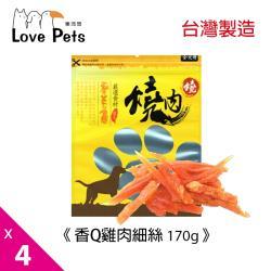 寵物肉乾《Love Pets 樂沛思》燒肉燒-香Q雞肉細絲-170g x 4包