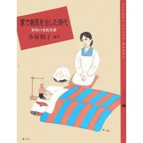 家で病気を治した時代―昭和の家庭看護 (百の知恵双書)  中古書籍