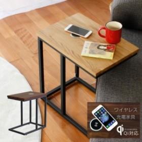 テーブル サイドテーブル 【送料無料】 スパークル Qiチャージャー Qi充電 充電対応 スマホ 充電機能付き 充電 ナイトテーブル