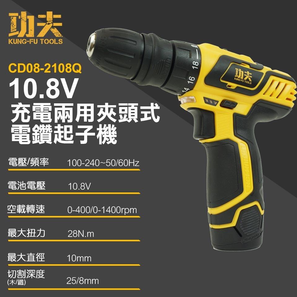 u-gogo優得購功夫 充電夾頭式電鑽起子機兩用 10.8v  (附贈硬架式工具袋)