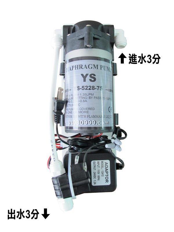 【大墩生活館】電解水增壓/水壓增壓器.淨水器加壓器,出水增加動力組合 3分管1045元
